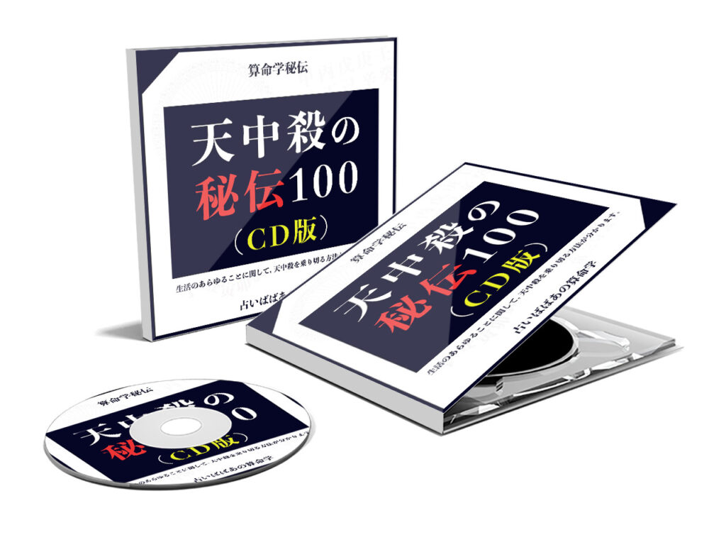 算命学:天中殺の秘伝CD版