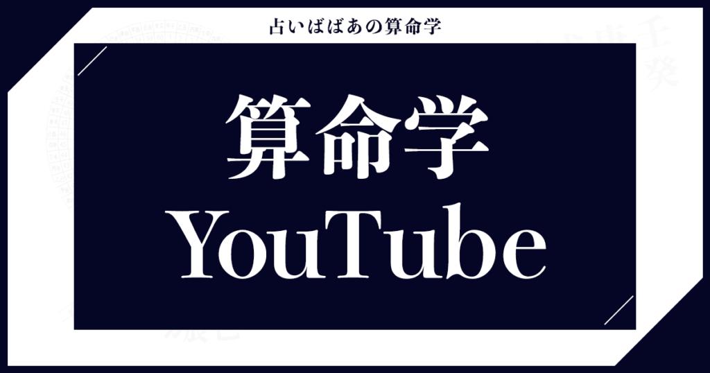 算命学YouTubeカバー