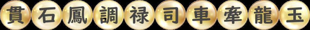 算命学:十大主星ボール