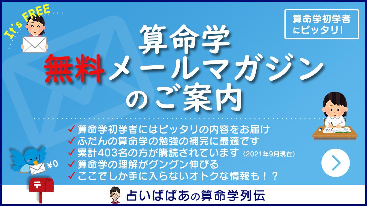【無料】算命学メルマガのご購読